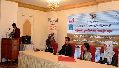 إطلاق فيلم إنساني قصير عن معاناة أطفال اليمن جراء العدوان