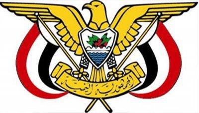 صدور قرار رئيس المجلس السياسي الأعلى بشأن إنشاء الهيئة العامة للزكاة