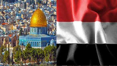الجمهورية اليمنية تدين بشدة قرار نقل السفارة الأمريكية وتؤكد أن القدس عاصمة فلسطين الأبدية