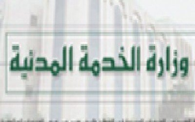 الخدمة المدنية تعلن الثلاثاء المقبل إجازة بمناسبة العيد الوطني الـ28 للجمهورية اليمنية