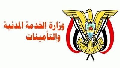 الخدمة المدنية تعلن الأربعاء القادم إجازة بمناسبة العيد الـ 56 لثورة 26 سبتمبر