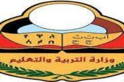 وزارة التربية تعلن نقل مركزين امتحانيين في الجوف وإب