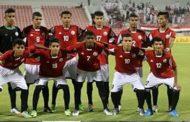 غدا .. المنتخب الوطني للناشئين يواجه نظيره الياباني في بطولة غرب آسيا بالأردن
