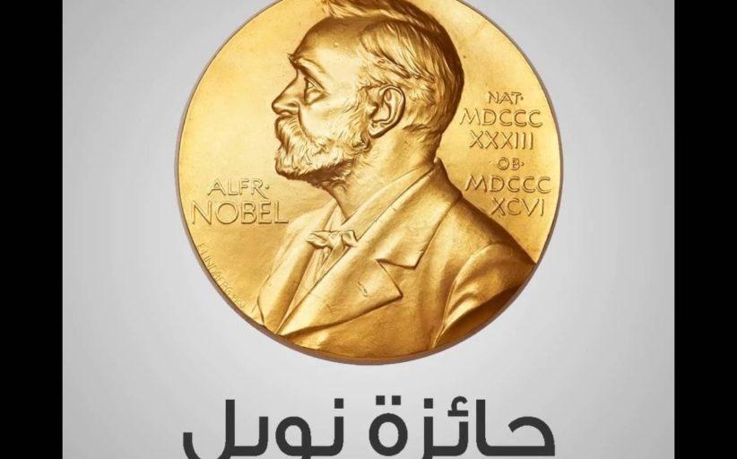 ثلاثة فنانين فرنسيين يتقاسمون جائزة (نوبل) للفنون