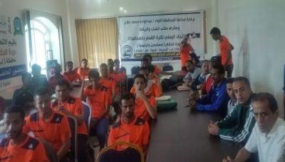 اختتام دورة تأهيل وترفيع حكام كرة القدم بمحافظة إب