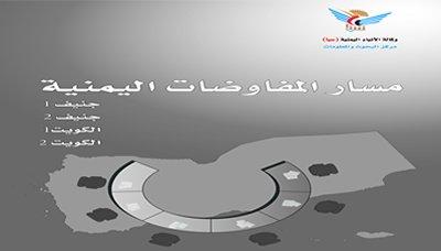 وكالة ''سبأ'' تصدر كتاب مسار المفاوضات اليمنية