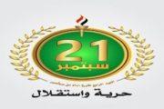 وزير الإعلام يهنئ قائد الثورة والقيادة السياسية بالعيد الرابع لثورة 21 سبتمبر