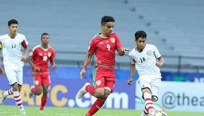 منتخب الناشئين يخسر أولى مواجهاته أمام نظيره العماني ضمن منافسات بطولة آسيا