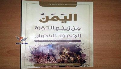 مؤسسة الثورة للصحافة تنظم حفل توقيع كتاب (اليمن من ربيع الثورة الى خريف العدوان)