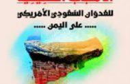 صدور كتاب ''الأسباب الحقيقية للعدوان على اليمن'' للكاتب بلال محمد الحكيم
