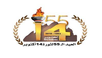 الخدمة المدنية: الأحد القادم إجازة بمناسبة العيد الـ55 لثورة الـ 14 من أكتوبر