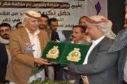 تكريم محافظ إب وعدد من الشخصيات لدورهم في تعزيز الأمن والاستقرار بإب