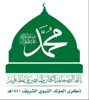 فعالية بمديرية حبيش في إب بمناسبة المولد النبوي الشريف