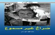 صدور مجموعة جديدة للقاصة سارة أبو راس