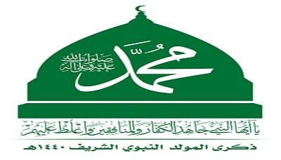 استكمال التحضيرات في محافظة إب للاحتفال بذكرى المولد النبوي