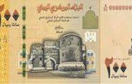 اللجنة الاقتصادية تدين استلام بنك هادي ١٤٧ مليار طبعة جديدة وتحمل العدوان ومرتزقته تبعاتها الكارثية