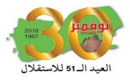 صباحية شعرية بإب إحتفاء بالعيد الـ51 للاستقلال الـ30 من نوفمبر
