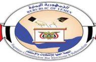 اللجنة العليا للانتخابات تقر إجراء انتخابات لملئ المقاعد الشاغرة بمجلس النواب