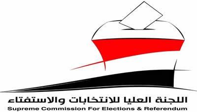 اللجنة العليا للانتخابات تعلن نتائج انتخابات ملء المقاعد النيابية الشاغرة