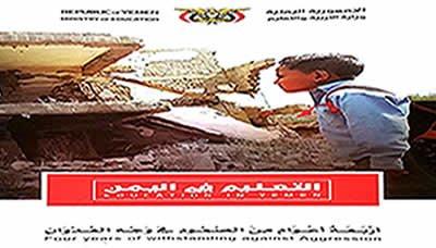 صدور كتاب ''التعليم في اليمن أربعة اعوام من الصمود في وجه العدوان'' عن وزارة التربية