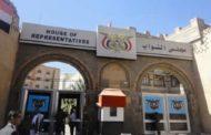 مجلس النواب يُحيي صمود الشعب اليمني والقوات المسلحة والأمن واللجان الشعبية