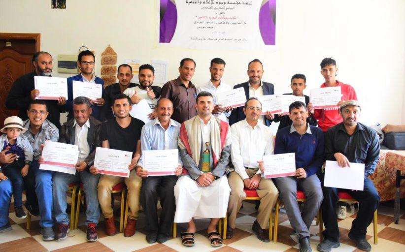 اختتام دورة الاعلام الرياضي الشامل بالعاصمة صنعاء
