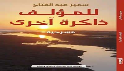 اتحاد أدباء صنعاء يحتفى بصدور مسرحية