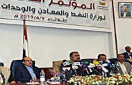 وزير النفط: أكثر من 23 مليار دولار خسائر وإضرار قطاع النفط والمعادن جراء العدوان