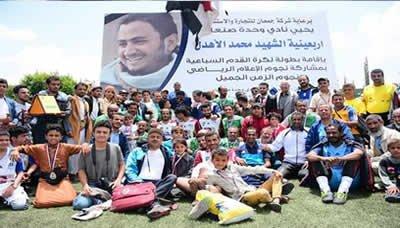 اختتام بطولة الشهيد الأهدل بنادي وحدة صنعاء