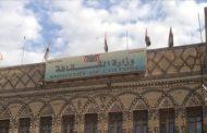 وزارة الثقافة تحتفل غدا باليوم العالمي للكتاب وحقوق المؤلف بصنعاء