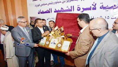 فعالية تكريمية لأسرة الرئيس الشهيد صالح الصماد في الذكرى السنوية لاستشهاده