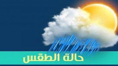 الأرصاد يتوقع هطول أمطار مصحوبة بالعواصف الرعدية على عدد من المحافظات