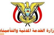 الخدمة المدنية: غدا الأربعاء إجازة بمناسبة العيد الوطني للجمهورية اليمنية