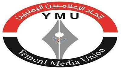 صحفيو اليمن يدفعون ضريبة صمودهم في مواجهة العدوان