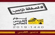 مسيرة حاشدة لأبناء المربع الشمالي بمحافظة إب إحياء ليوم القدس