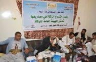 تدشين توزيع زكاة الفطر على الفقراء والمساكين في إب