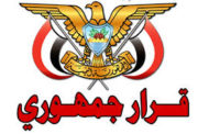 صدور قرار بتعيين نائب لرئيس الوحدة الفنية للرؤية الوطنية بمجلس القضاء
