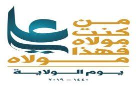 """ندوة في جامعة إب بعنوان """"يوم الولاية محطة لتعزيز الصمود في مواجهة العدوان"""""""
