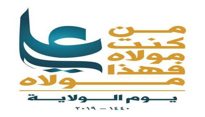 فعاليتان في ذكرى يوم الولاية بمحافظة إب