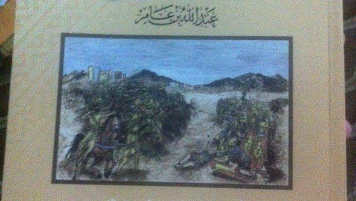 دائرة التوجية تصدر كتاب عن تاريخ اليمن مقبرة الغزاة