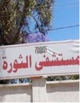 زيارة عيدية للأجهزة الأمنية والجرحى والمرضى بمستشفى الثورة بإب