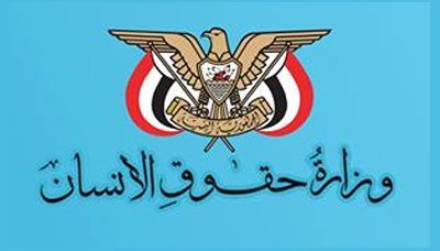 حقوق الإنسان تحمل المجتمع الدولي مسؤولية العمليات العسكرية على منازل المواطنين