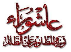 فعالية خطابية وثقافية في إب ذكرى إستشهاد الإمام الحسين