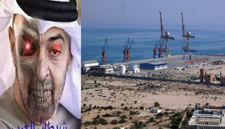 ميناء جوادر :  صراع لسحق ميناء دبي رغم احتلال الامارات لموانئ اليمن