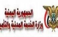 الخدمة المدنية: الخميس القادم إجازة بمناسبة العيد الـ57 لثورة 26 سبتمبر