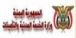 الخدمة المدنية: السبت المقبل إجازة بمناسبة الذكري الخامسة لثورة  21سبتمبر