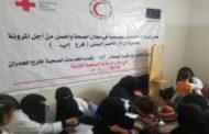 تدشين النشاط الإيصالي للخدمات الصحية خارج الجدران في محافظة إب