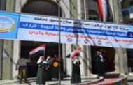 تدشين حملة توعية حول بطاقة البيان للمنتجات بمحافظة إب