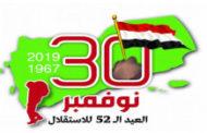 عرض رمزي لوحدات أمنية في إب بمناسبة عيد الإستقلال