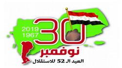 30 نوفمبر عيد جلاء الاستعمار البريطاني من جنوب اليمن